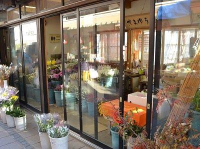 やまゆう生花店