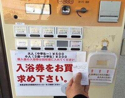入浴券を買う自販機