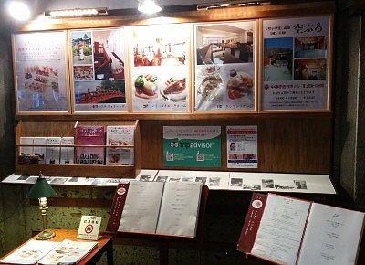日光金谷ホテル内掲示物コーナー