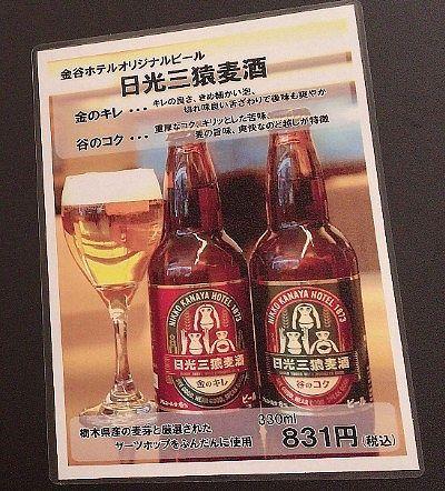 金谷ホテルオリジナルビール「日光三猿麦酒」