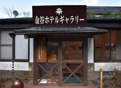 金谷ホテルギャラリー