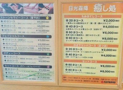 癒し処のマッサージ、エステ料金表