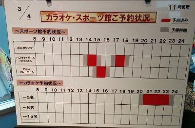 スポーツ館予約状況表