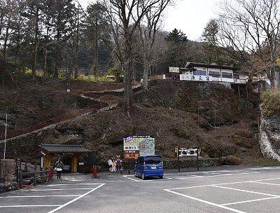 史跡鍾乳洞源三窟崖下駐車場