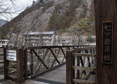 山側の七ツ岩吊橋
