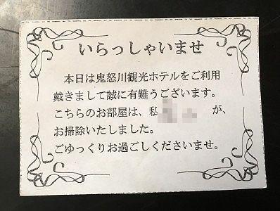 部屋の掃除をした人のメッセージカード