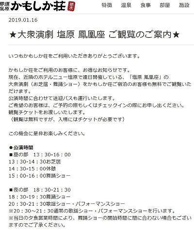 大江戸温泉物語公式サイトのお知らせ