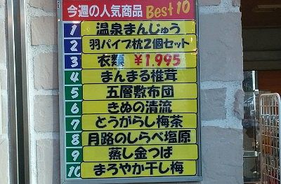 売店のお土産ベスト10