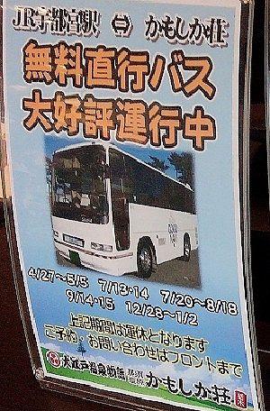 宇都宮駅までの無料シャトルバス運行のお知らせ