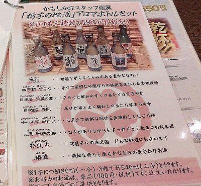 栃木県の地酒アロマボトルメニュー