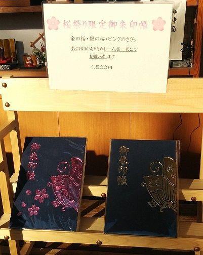 唐沢山神社御朱印帳