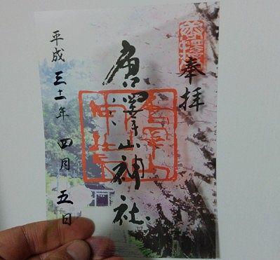 唐沢山神社透明御朱印