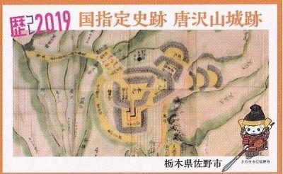 唐沢山城跡暦コレカード
