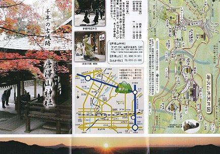 唐沢山神社パンフレット1