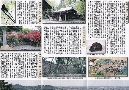 唐沢山神社パンフレット2