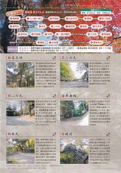 唐沢山城跡パンフレット1
