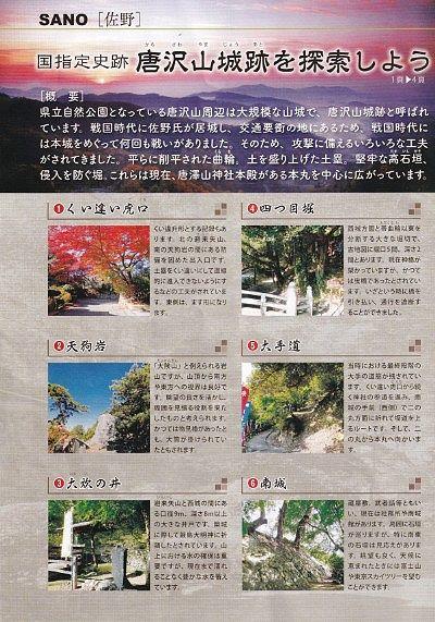 唐沢山城跡パンフレット2