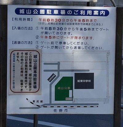 駐車場利用のお知らせ