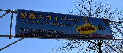 妙義スカイパーク入口