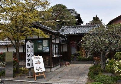 松村記念館入口