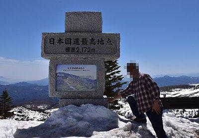 日本国道最高地点標高2172mの石碑前で記念撮影