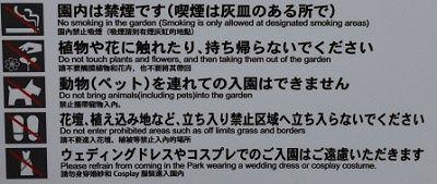 入場の注意事項