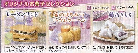 あしかがフラワパークオリジナルお菓子