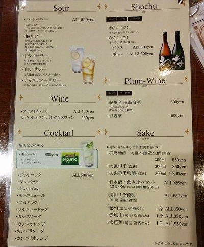 カクテルなどのアルコールメニュー