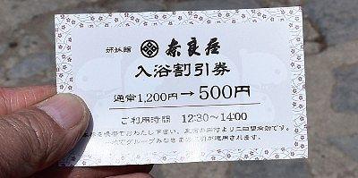 奈良屋日帰り入浴割引券