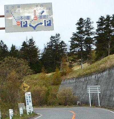 ビーナスライン上の道路案内標識