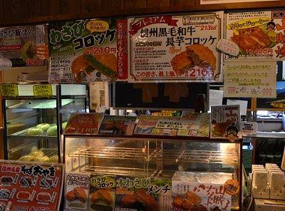 山本小屋ふる里館軽食コーナー