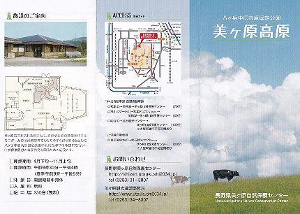美ヶ原自然保護センターパンフレット