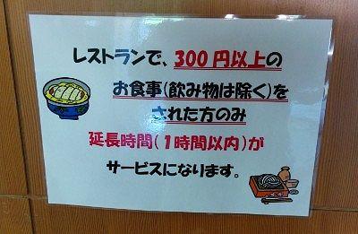 レストラン利用で延長料金無料のお知らせ