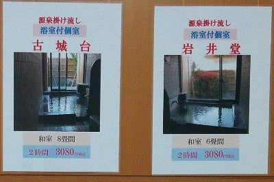 浴室付き個室