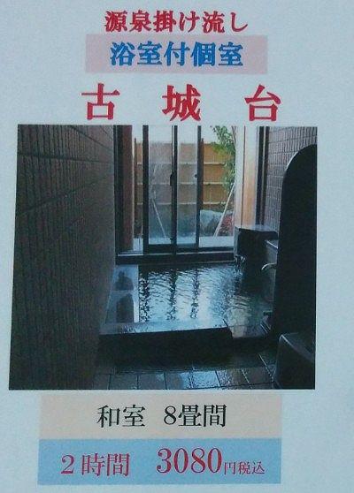 貸切風呂古城台