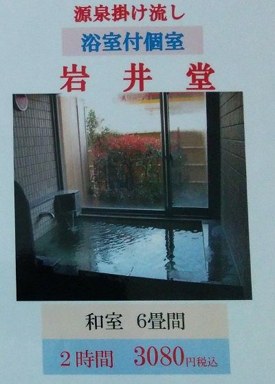 貸切風呂岩井堂