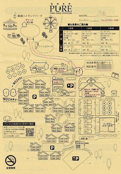 TOWAピュアコテージ館内図(敷地案内図)