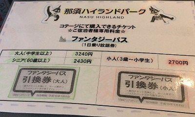 TOWAピュアコテージ宿泊者専用那須ハイランドパークファンタジーパス料金表