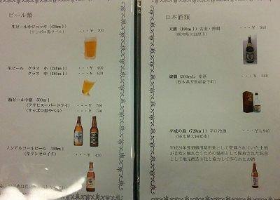 ビールや日本酒メニュー