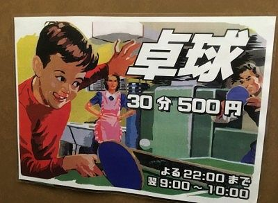 卓球のお知らせ