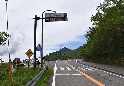 那須高原展望台(恋人の聖地)の道路案内標識