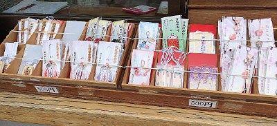 那須温泉神社の御守り