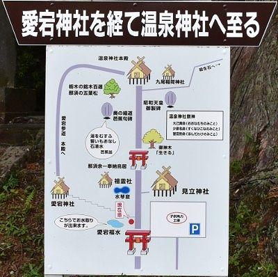 愛宕神社から温泉神社への行き方