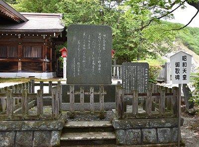 昭和天皇御歌碑