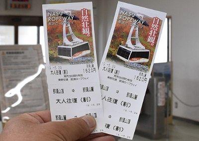 割引された乗車チケット