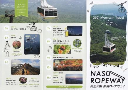 国立公園那須ロープウェイパンフレット1
