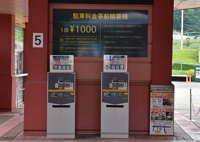 駐車場の自動精算機