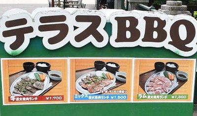 BBQレストランメニュー