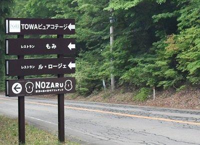 道路の案内標識
