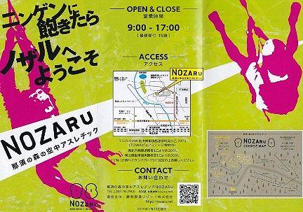 那須の森の空中アスレチックNOZARU(ノザル)パンフレット1